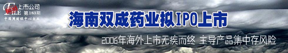 海南双成药业_双成药业IPO 暴利模式遭业内质疑 _财经中心_中国网