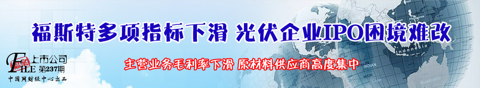 福斯特,IPO,上市,杭州福斯特光伏材料股份有限公司,广发证券,募投能力,光伏产业,双反调查