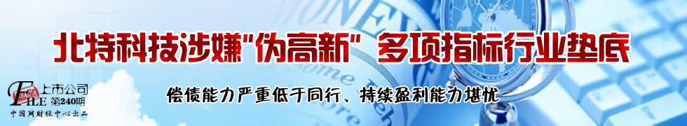 北特科技,IPO,上市,上海北特科技股份有限公司,海通证券,汽车零部件,毛利率