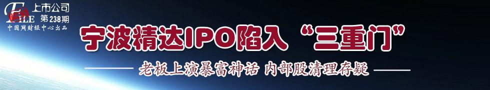 武神世纪,IPO