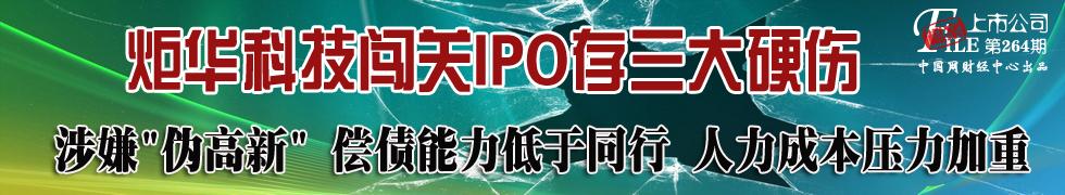 炬华科技,IPO,上市,杭州炬华科技股份有限公司,海通证券,高新技术企业,资产负债率