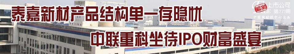 泰嘉新材IPO
