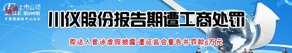 川仪股份,IPO,主板上市,重庆川仪自动化股份有限公司,广发证券,保荐人,招股书