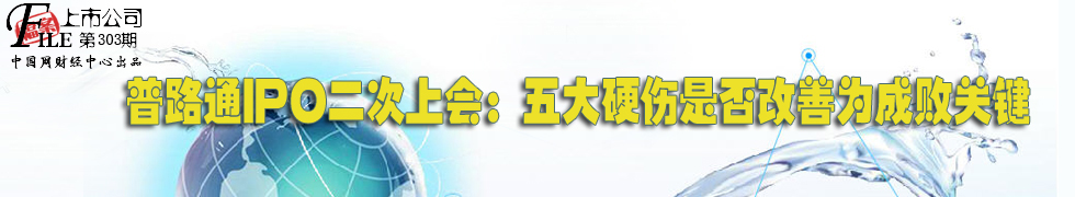 普路通IPO