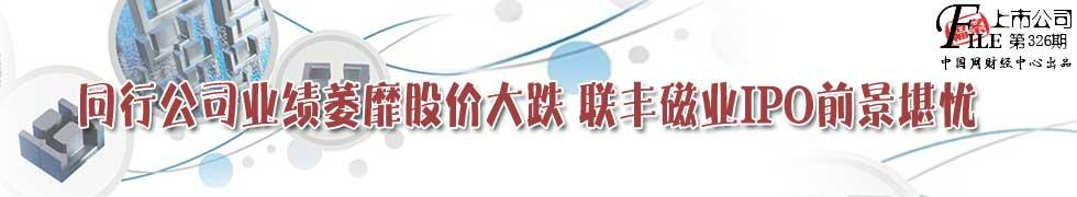 联丰磁业IPO