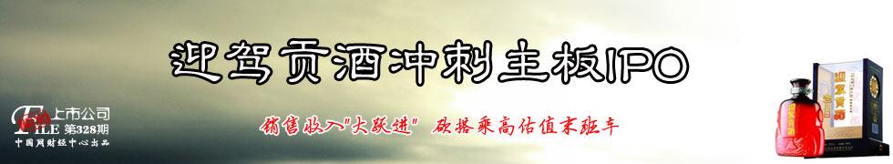 迎驾贡酒,IPO,上市,安徽迎驾贡酒股份有限公司,倪永培,白酒,日信证券