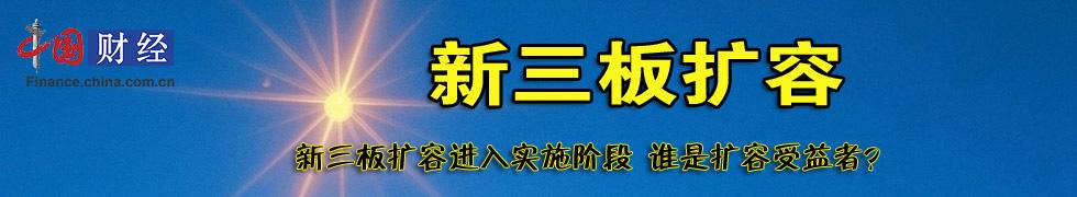 新三板扩容,中关村,张江高科,东湖高新,国务院,证监会