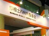 固收产品年末承压 大摩华鑫清盘唯一货币基金