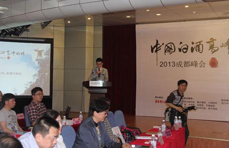中国白酒高峰论坛2013成都峰会