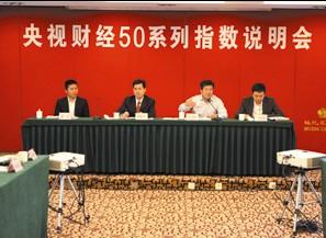 2013CCTV中国上市公司峰会