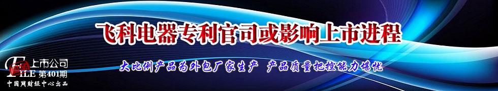 飞科电器,IPO,上市,上海飞科电器股份有限公司,上交所,中信证券