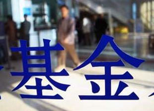 新基金公司规模增速靠前 货基四季度狂揽2989亿份
