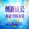 2016中國新三板發展論壇