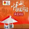 """中石化2016年""""情暖驿站""""启动"""