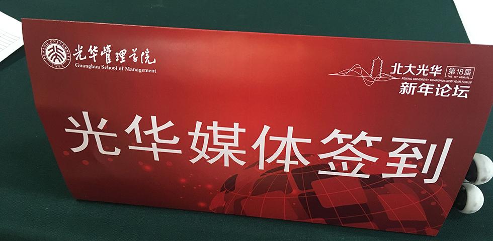 第18届北大光华新年论坛