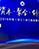 浙江新三板发展大会