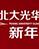北大光華新年論壇
