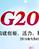G20杭州峰會