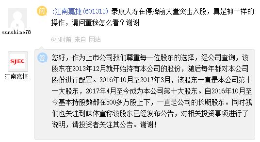 江南嘉捷:泰康人寿长期持股 原本为公司第十一大股东