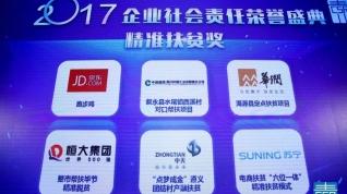 """中天金融荣获""""2017中国精准扶贫责任企业"""""""