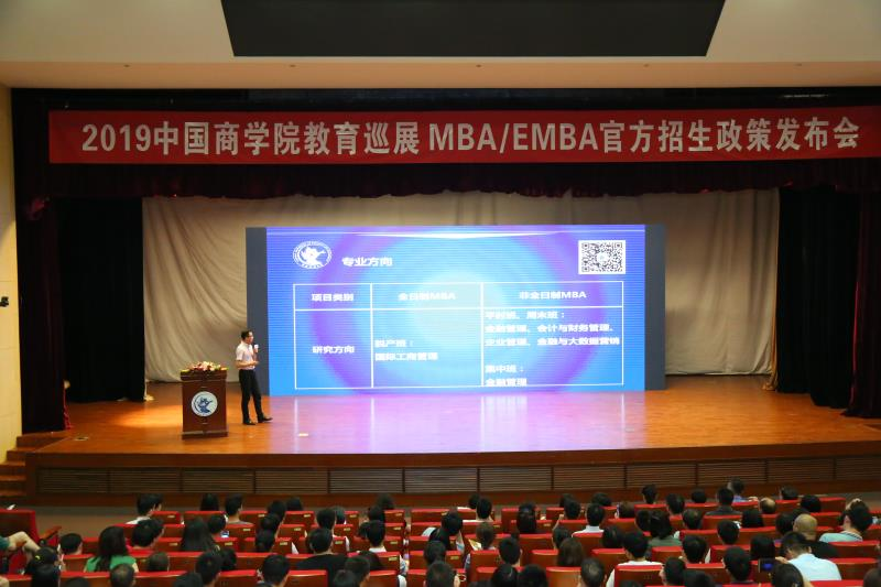 """""""中国影响力""""商学院2019mba/emba项目招生巡展(北京站图片"""