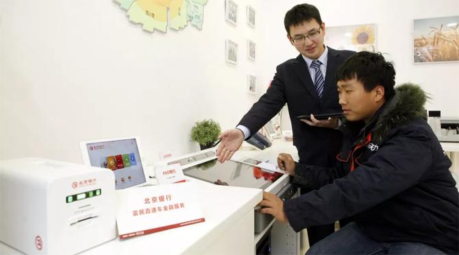 北京银行创新金融实践 全力服务乡村振兴战略