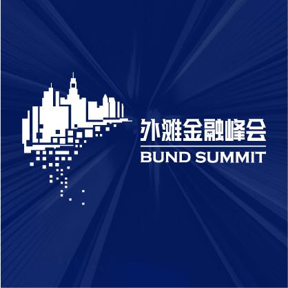 2019外滩金融峰会