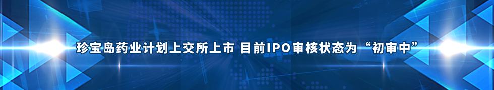 珍宝岛IPO
