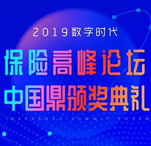 2019数字时代·保险高峰论坛