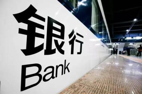 聚焦商業銀行2019年年報