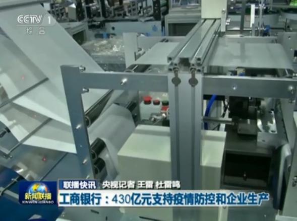 工商银行:430亿元支持疫情防控和企业生产