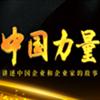 講述中國企業故事