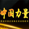 讲述中国企业故事