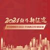 2021,奋斗新征途