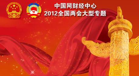 2012中国网财经全国两会大型专题