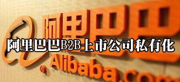 阿里巴巴B2B上市公司私有化