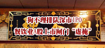 """狗不理排队深市IPO 餐饮业A股上市闸门""""虚掩"""""""