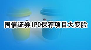 国信证券IPO保荐项目大变脸