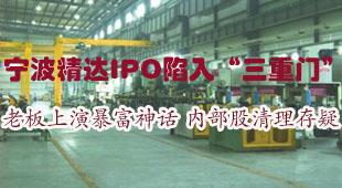 """宁波精达装备IPO陷入""""三重门"""""""
