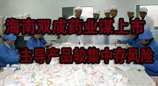 海南双成药业_双成药业日常经营暴露异象 暴利模式遭业内质疑_财经_中国网