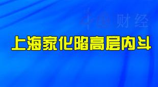 上海家化陷高层内斗