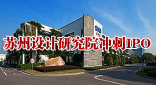 苏州设计研究院冲刺IPO