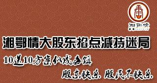 湘鄂情大股东掐点减持迷局