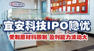 """宜安科技IPO隐忧:持续盈利存三大""""定时炸弹"""""""
