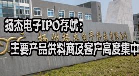 扬杰电子冲关创业板IPO
