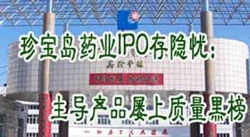 珍宝岛药业IPO存隐忧:主导产品屡上质量黑榜