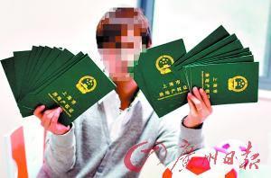 """""""上海房产哥""""晒出20多张房产证。"""