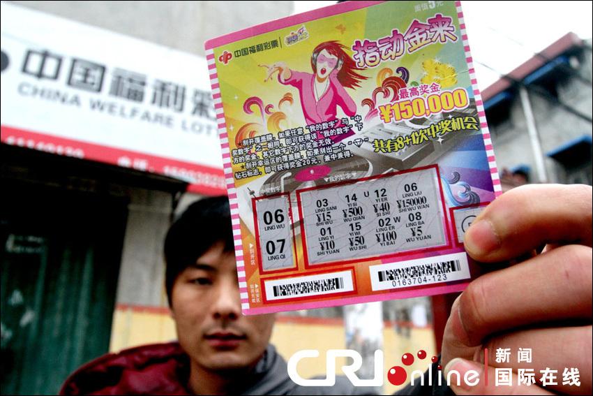 河南男子刮奖中15万 兑奖时被告知是假彩票