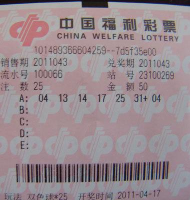 诡异!双色球86%亿元巨奖2元单式票造(2)