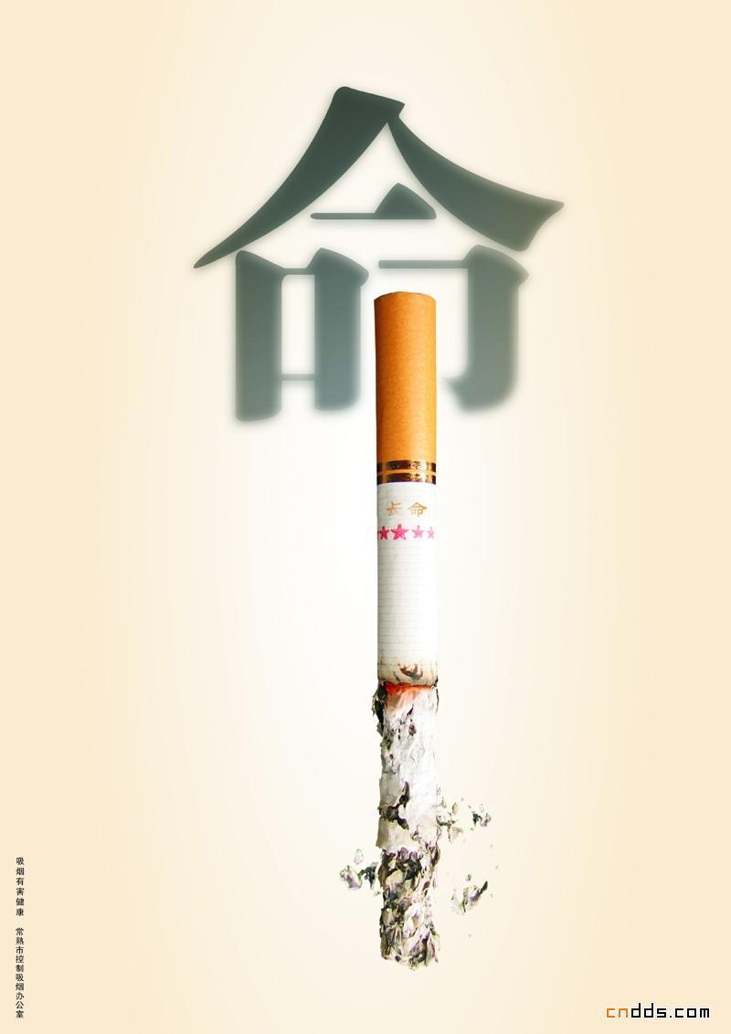 常熟市控制吸烟办公室宣传海报